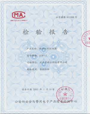 SIR-12 3C Certification