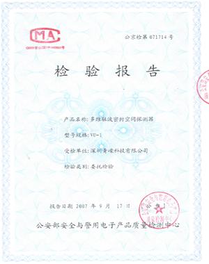 UV - 1  3C   Certification