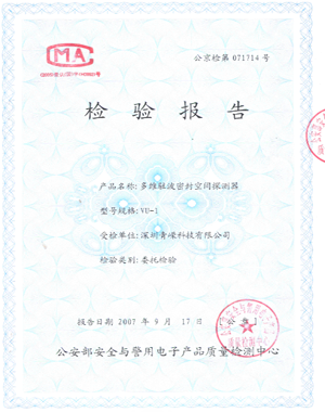 UV - 1  3C   Certification