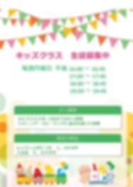 生徒募集 川越 Kids1.jpg