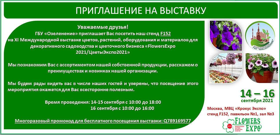 FlowersExpo приглашение