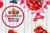 Фecтивaль Mocкoвcкoe лeтo. Цветочный джем 2017 гбу озеленение