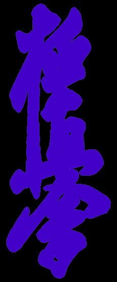KyokushinKanji-Blue.png