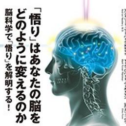 「悟りを導く脳トレ」