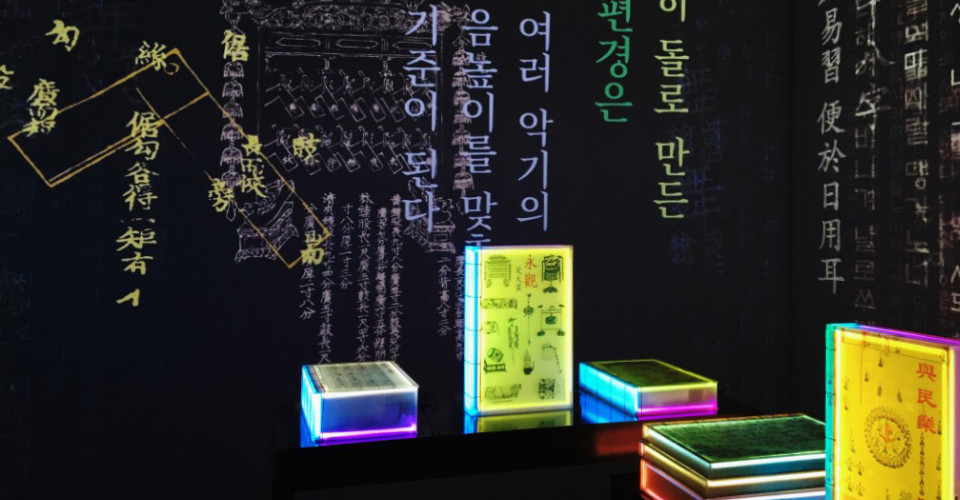 Installation view of Luminous Sejong Music, King Sejong and Music HWANGJONG, 2018, Presidential Archives, Sejong City, 2018