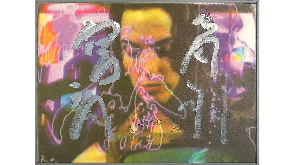 Paik, Nam-June, Alleanza, 1996, digital image, 75 x 55 cm