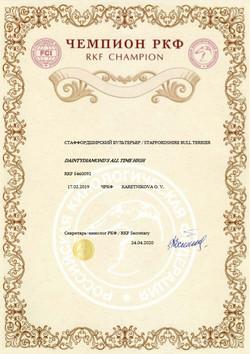 Daintydiamonds All Time High_RKF CH