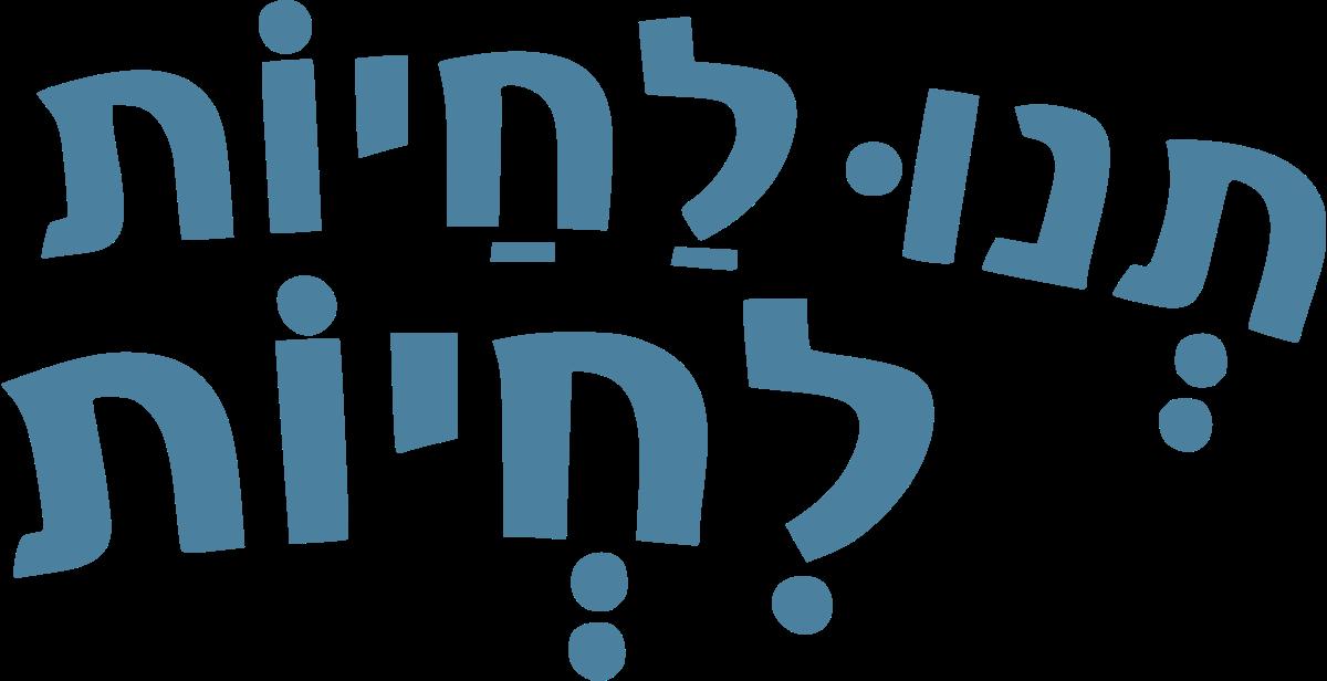 Let_the_Animal_Live_Israel_Logo.svg.png