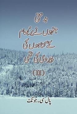 urdu26