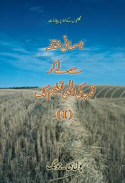 urdu16