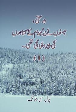 urdu25