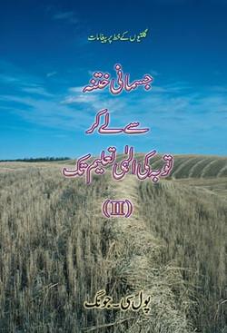 urdu17
