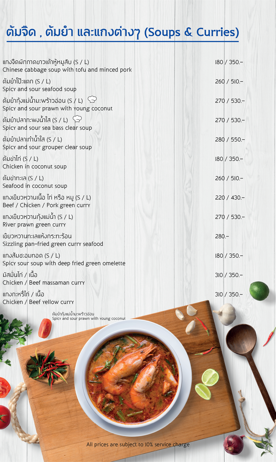 Soups & Curries