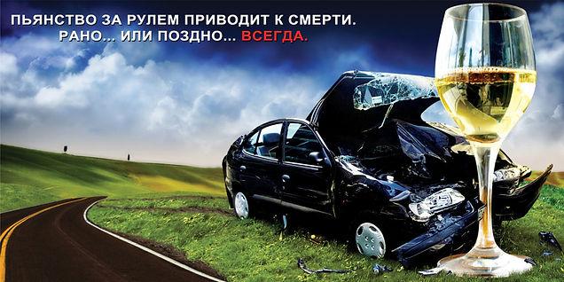 Пьяный водитель.jpg