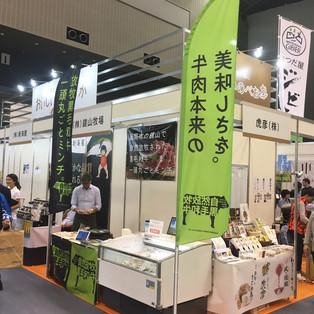 2019 FOODSTYLE福岡