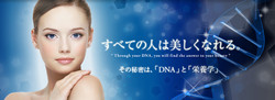 美容DNA検査
