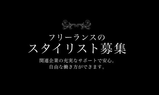 日本全国で大募集中!!