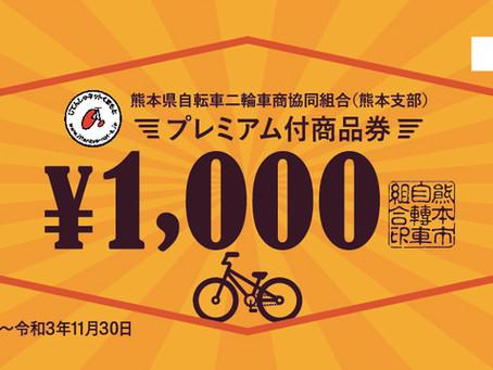 熊本県自転車二輪車商組合 熊本支部加盟店でご利用いただけるプレミアム付商品券を販売いたします。       (なくなり次第販売終了)