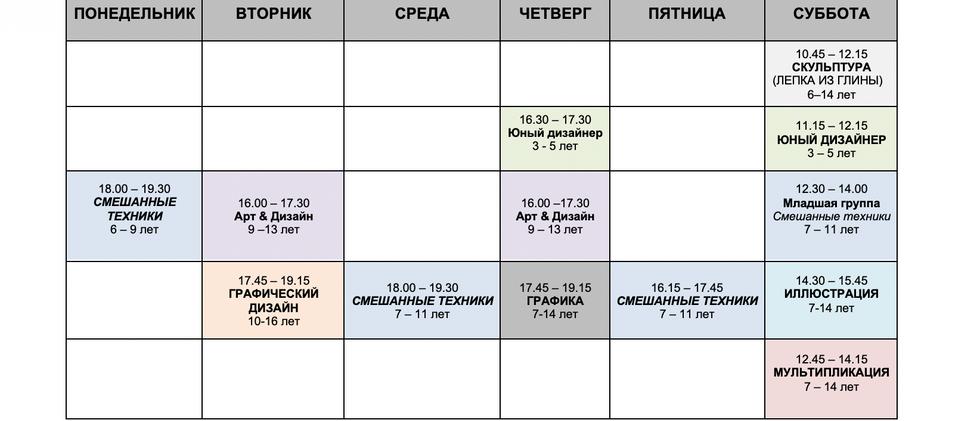 Расписание Школа дизайна Жако.png