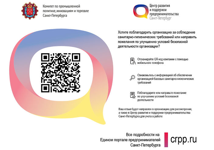 QR-Разрешение.jpg