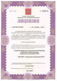 Лицензия от 29.10.2019_p001.jpg