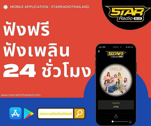 FB STAR APP (2).png