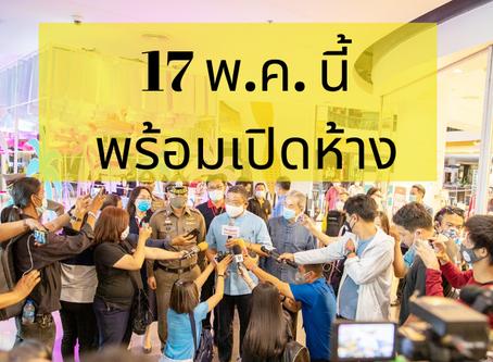 17 พ.ค. 63 พร้อมเปิดห้าง Central Festival Chiangmai
