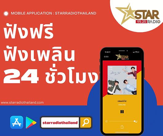 FB STAR APP.png