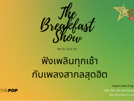 The breakfast Show with steve