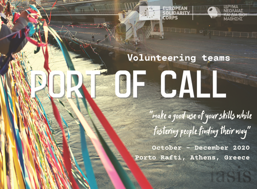 SHORT-TERM VOLUNTEERING (ESC)│ATHENS, GREECE 🇬🇷│Port of Call