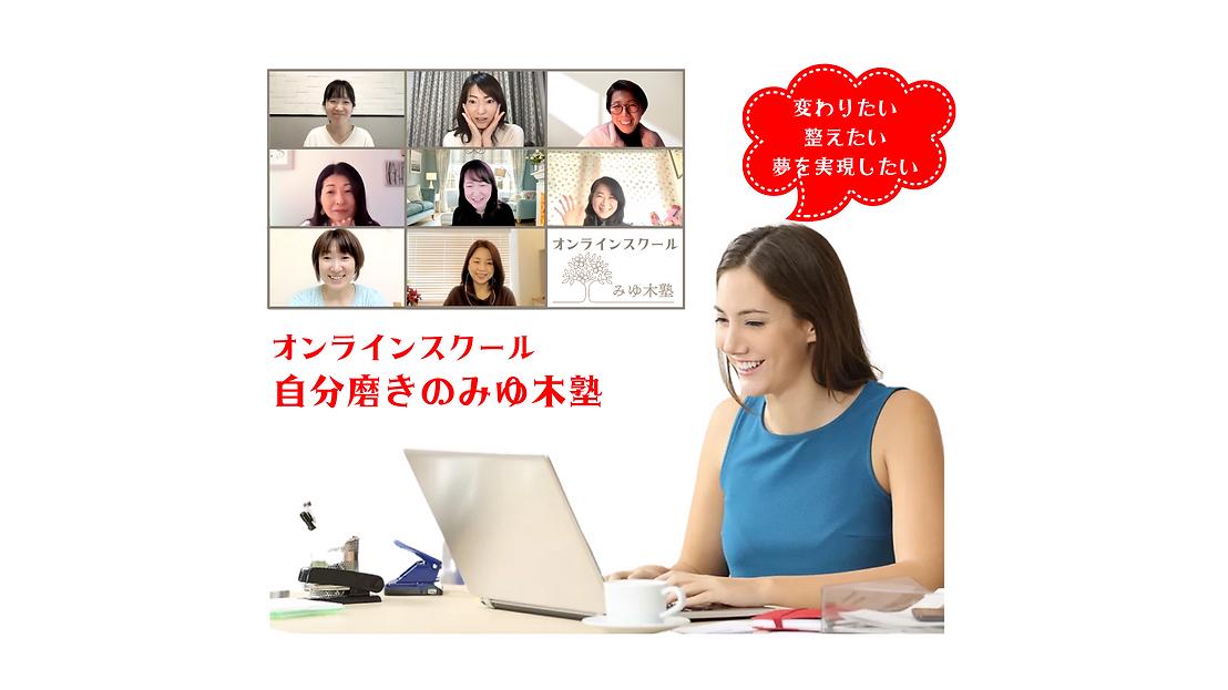 みゆ木塾カバー.png