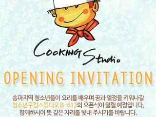 7/9 슬로푸드 송파 : 13180쿠킹스튜디오 오픈식에 초대합니다.