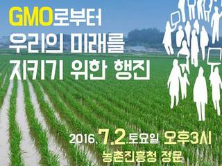 7월2일 3시 GMO개발반대 전국행동의 날