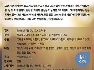 7/9 (강연회) 기후변화시대, 행복하게 사는 법