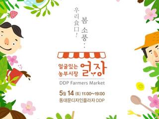 동대문 슬로푸드 농부시장-얼장 5월