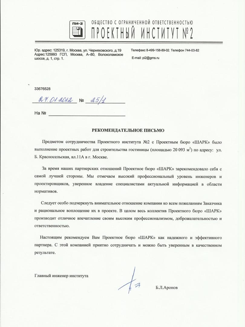 ПИ-2 2012.jpg