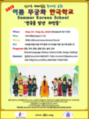 여름학교포스터 2019.png