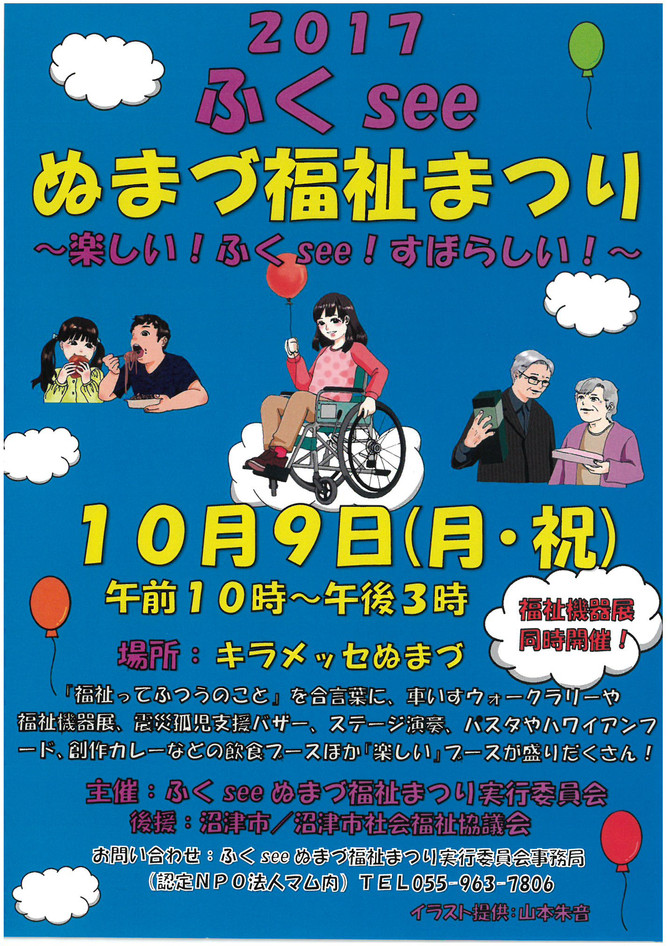 2017ふくseeぬまづ福祉まつり