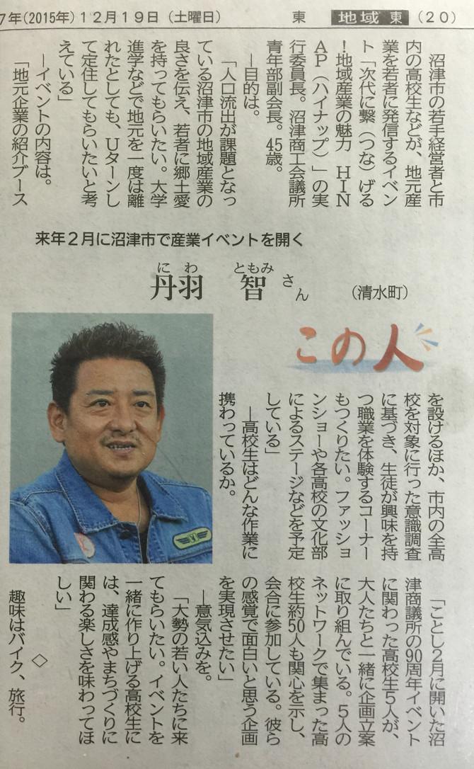 静岡新聞 この人