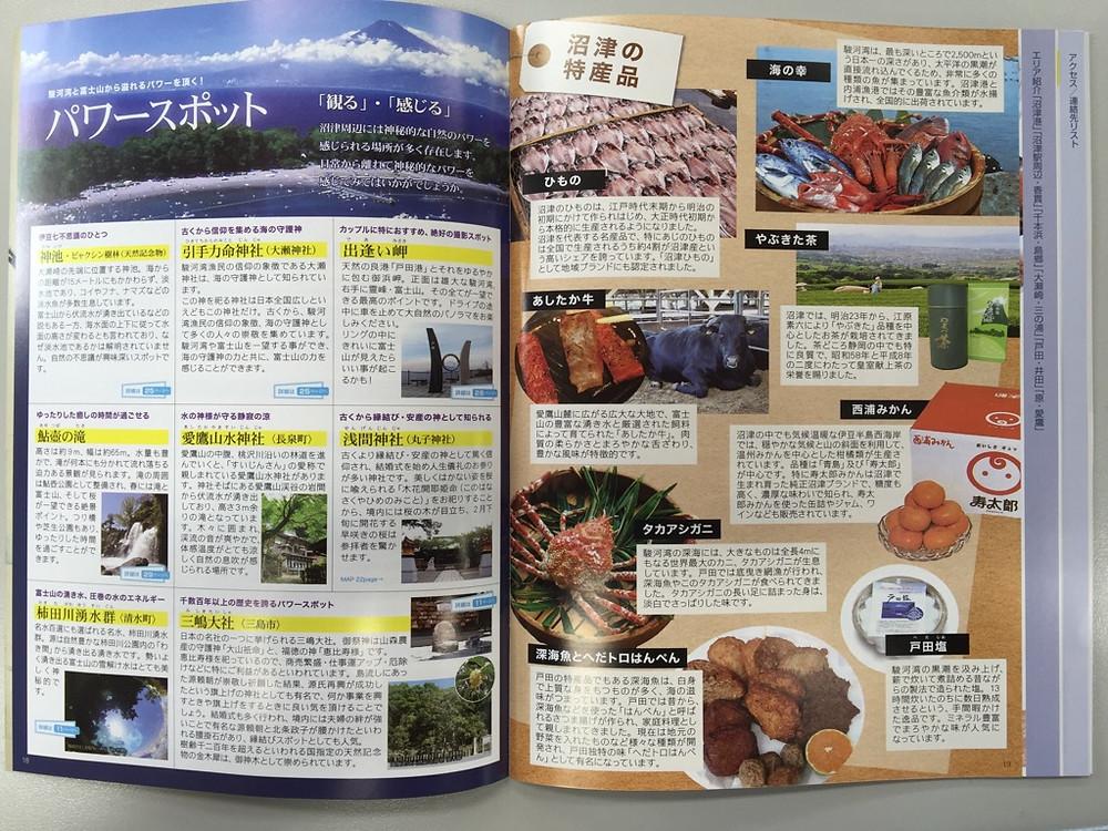 沼津市観光パンフレット パワースポット アジの干物など特産品