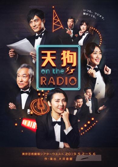 舞台『天狗 on the RADIO』