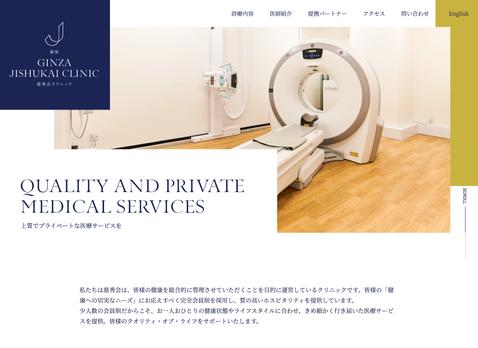 銀座慈秀会クリニック オフィシャルサイト