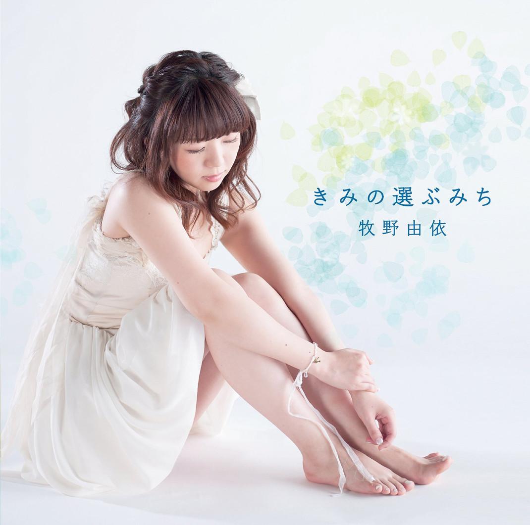 CD『きみの選ぶみち』牧野由依