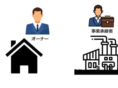 会社分割と事業承継