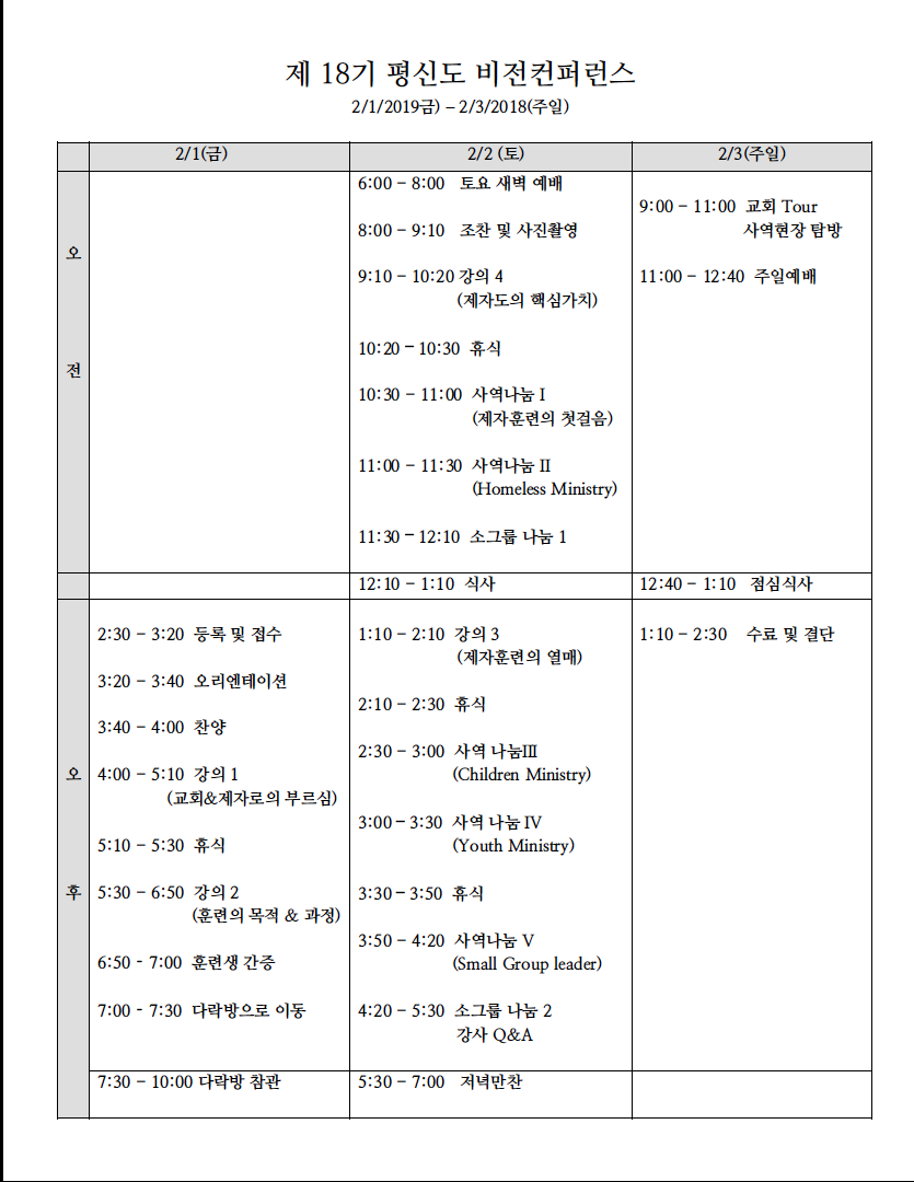 18th Vision Schedule.png