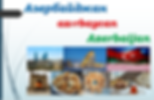 Азербайджан_.PNG