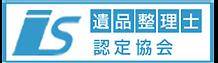 当社は遺品整理士認定協会より優良事業所として認定されています。