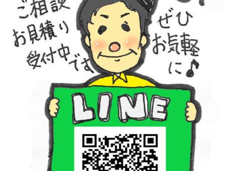 LINEでお問い合わせ・お見積もりご依頼が可能です!
