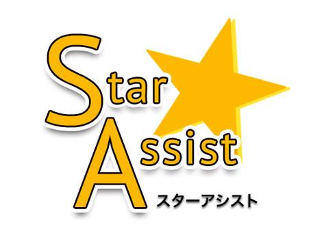 星のマークの整理社 スターアシスト