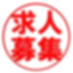 kyuujinnbosyuu-480x480[1].jpg